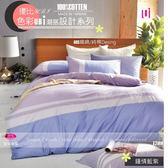 純棉素色【兩用被+床包】5*6.2尺/御芙專櫃《鍾情藍紫》優比Bedding/MIX色彩舒適風設計
