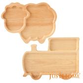 Just Home台灣製樂趣生活橡膠木造型餐盤2件組/卡通托盤/童趣風火車+綿羊
