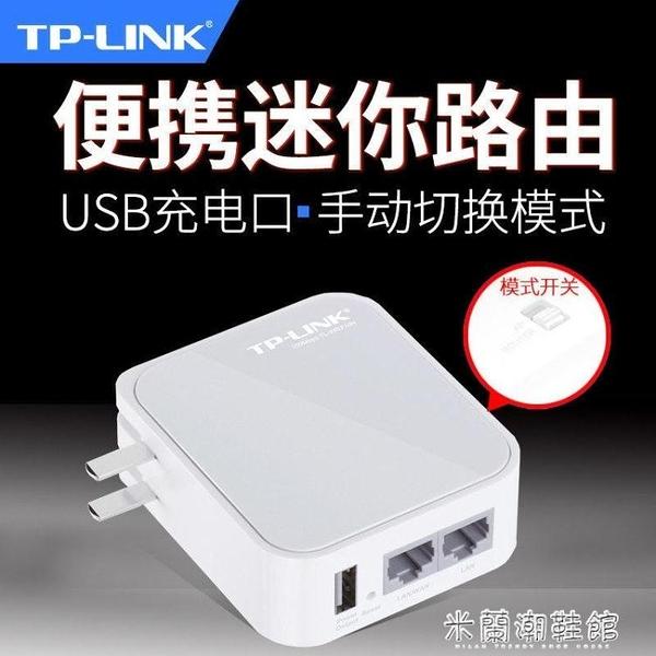 wifi放大器 TP迷你無線路由器AP家用小型有線轉WIFI信號放大器中繼TL-WR710N 快速出貨