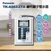 Panasonic 國際牌電解水機TK-AS63-ZTA/日本原裝/台灣水質專用/含基本專業安裝【水之緣】