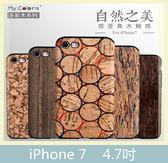 iPhone 7 (4.7吋) 原木系列 真木拼接 自然之美 軟殼 防指紋 防油污 高品質 手機殼 背殼 手機套 保護殼