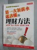【書寶二手書T3/投資_GJO】第一次領薪水就該懂的理財方法_蕭世斌