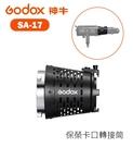 【EC數位】Godox 神牛 SA-17 保榮卡口轉接筒 持續燈 LED燈 轉接筒 需另購SA-P1