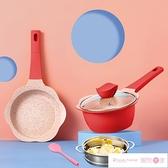 奶鍋 Umetre寶寶輔食鍋嬰兒小奶鍋不粘鍋煎煮一體蒸鍋燉鍋湯鍋熱牛奶鍋 潮流