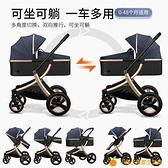 高景觀嬰兒推車可坐可躺雙向避震輕便折疊新生兒童寶寶手推車【小橘子】