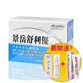 【送6號霜+保亦康牙膏】景岳 舒利優益生菌粉3g*30包/盒  (原伏敏優)
