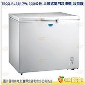 含安裝 東元 TECO RL3517W 330公升 上掀式單門冷凍櫃 台灣製造公司貨 330L 冰櫃 可切換冷藏冷凍
