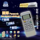 【國際】ACP-PN-35 國際冷氣 窗型 變頻 分離式 液晶冷氣遙控器
