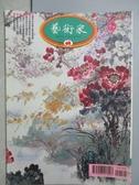【書寶二手書T8/雜誌期刊_MNJ】藝術家_244期_羅浮宮珍藏名畫特展專輯