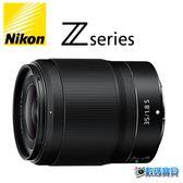 【預購】Nikon NIKKOR Z 35MM F/1.8 S Z系統 鏡頭 國祥公司貨 35 F1.8 (Z7,Z6適用)