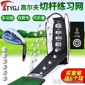 室內高爾夫 新品高爾夫球切桿網 室內外揮桿練習打擊籠 便攜可折疊多用途套裝-芭蕾朵朵