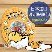 【菲林因斯特】  蛋黃哥橘透明貼紙包貼紙裝飾拍立得底片卡片