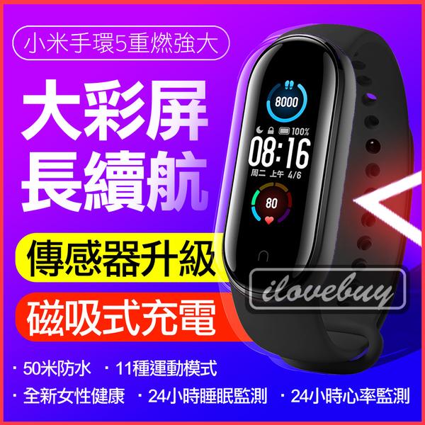 【小米系列】小米手環5 重燃強大 標準版 磁吸式充電 長續航 AI彩屏 觸控 防水 運動 藍牙手環