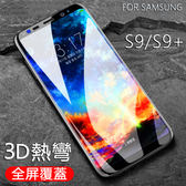 3D熱彎滿版 三星 Galaxy S9 S9Plus 鋼化膜 玻璃貼 高清 螢幕保護貼 全覆蓋 9H防爆 四邊膠 保護膜