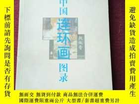 二手書博民逛書店罕見中國連環畫圖錄Y18464 趙力成 黑龍江人民出版社 出版2