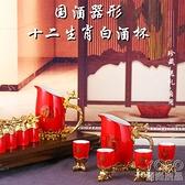 溫酒器 創意十二生肖陶瓷白酒杯分酒器套裝家用酒盅圓明園仿古中式酒杯子 快速出貨