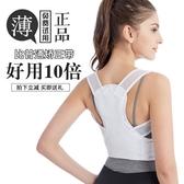 矯正帶駝背矯正帶器成年男女士隱形衣兒童背部高低肩糾正防駝背神器 交換禮物