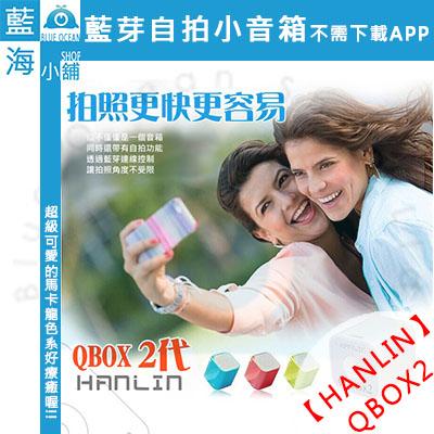 HANLIN-Q-BOX2 藍芽自拍2代小音箱(自拍+通話+聽音樂) 安卓蘋果通用