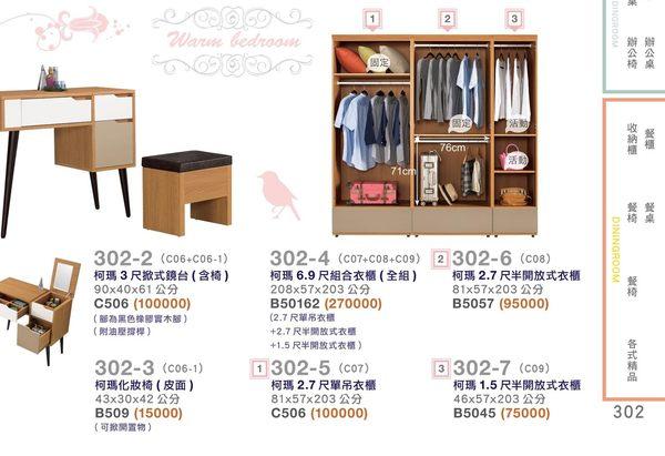 8號店鋪 森寶藝品傢俱企業社302-5 柯瑪 2.7尺單吊衣櫃 81x57x203 公分