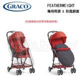 GRACO FEATHERWEIGHT 專用雨罩+防風腳套 『121婦嬰用品館』