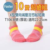 Footer T106 M號 (厚底) 10雙超值組, 女款 X型雙向減壓足弓船短襪;蝴蝶魚戶外