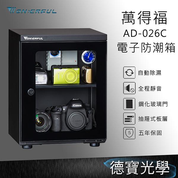 WONDERFUL 萬得福 AD-026C 電子防潮箱 23L 公司貨 五年保固 自動省電 經典門拉手設計