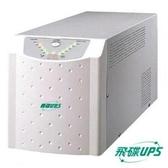 【綠蔭-免運】飛碟FT-6010 直立型 1KVA 低頻ON-LINE設計不斷電系統