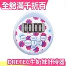 日本 DRETEC 防水 牛奶妹 電子計時器 大螢幕 料理計時器 倒數計時器 時鐘 定時器【小福部屋】
