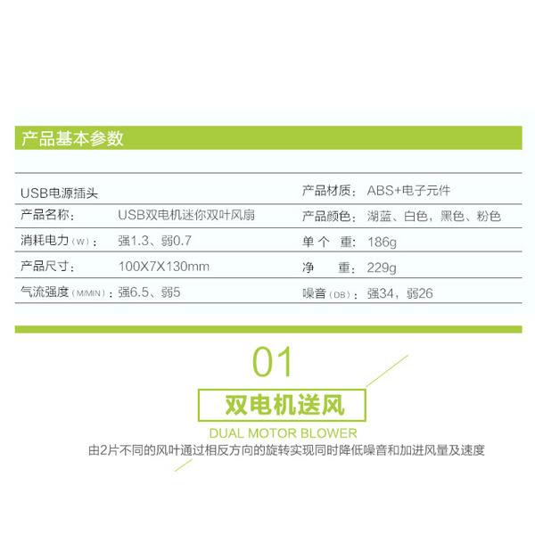 靜音USB迷你雙風葉風扇 桌面扇 彩色風扇 迷你風扇【SJ01】 BOBI