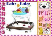 *粉粉寶貝玩具*Monarch(BabyBabe) 360度旋轉靜音嬰幼兒學步車~四段高低調整 ~收車防夾設計