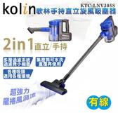 【歌林】手持直立旋風吸塵器(有線)KTC-LNV305S 保固免運