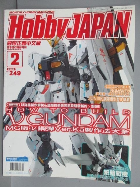【書寶二手書T1/嗜好_PPP】HobbyJapan_2013/2_How to Build V Gundam