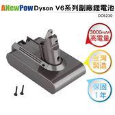 ANEWPOW Dyson V6系列副廠鋰電池 DC6230