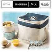 【九元生活百貨】9uLife 保冰保溫背袋/加大款 K9558 便當袋 媽媽包 保溫提袋