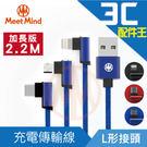 Meet Mind Micro USB 升級版L形接頭編織充電傳輸線 (加長款) 2.2M
