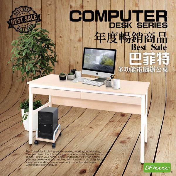 《DFhouse》巴菲特150公分電腦辦公桌+2抽屜+主機架*四色可選*-辦公椅 電腦椅 電腦桌 台灣製造