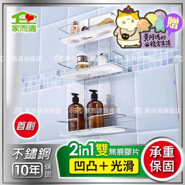 新304不鏽鋼保固 家而適歐式三層架 可調整置物架 廚房收納 衛浴置物架(1299) 奧樂雞 限量加購
