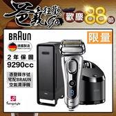 【德國百靈 BRAUN】9系列 音波電鬍刀 9290cc + Braun 空氣清淨機 頂級組