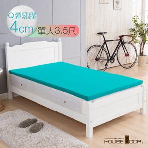 House Door 吸濕排濕布套 4cm乳膠床墊-單大3.5尺(青碧藍)