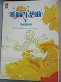 【書寶二手書T1/兒童文學_OAR】杜瑞爾的希臘狂想曲V-眾神的花園_傑洛德.杜瑞爾