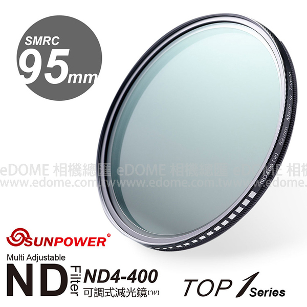 SUNPOWER 95mm TOP1 ND4-400 可調式減光鏡 (24期0利率 免運 湧蓮國際公司貨) ND4-ND400