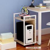 電腦主機架辦公室置物架收納桌櫃定制行動臺式機箱架托打印機架子wy【快速出貨八折優惠】