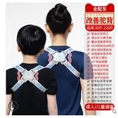 矯正帶 成年隱形智能兒童駝背矯正器矯姿帶男專用背部糾正治防駝背神器女 8號店