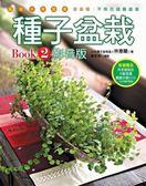 (二手書)種子盆栽Book(2)影音版
