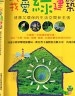 二手書R2YB2004年11月《我愛綠建築》林憲德 高雄市政府環境保護局/新自然