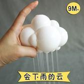 洗澡玩具益智認知玩水嬰兒會下雨的雲朵【不二雜貨】