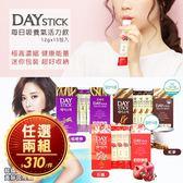 韓國 DAY STICK 紅蔘每日吸精華活力飲 12g*15包入