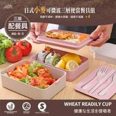 【Incare】日式小麥三層可微波餐具組(粉色)