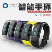 智慧手環眾德睡啦智慧手環心率血壓自動測量儀微信運動同步計步器藍牙 時尚新品