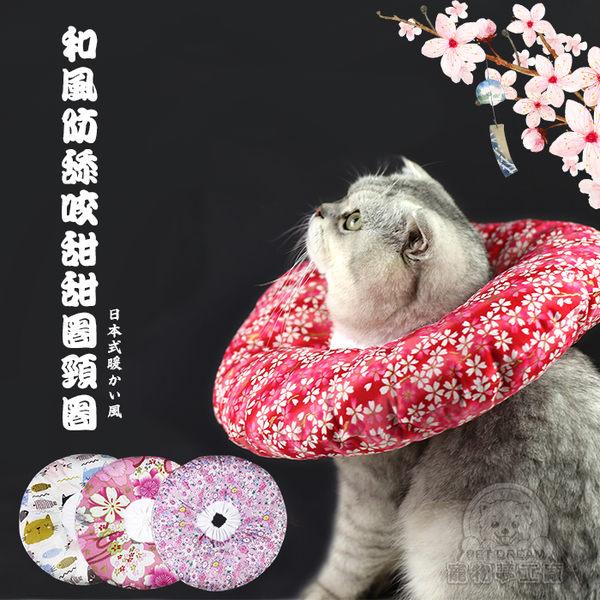 【M號】和風防舔咬甜甜圈頸圈 寵物頸圈 脖圍 寵物脖圍 狗脖圍 狗頸圈 寵物軟圈 寵物頭套